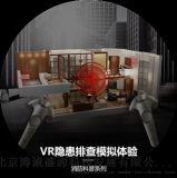 VR隱患排查模擬系統
