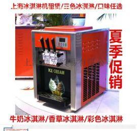 上海冰淇淋机租赁服务 展会、娱乐活动