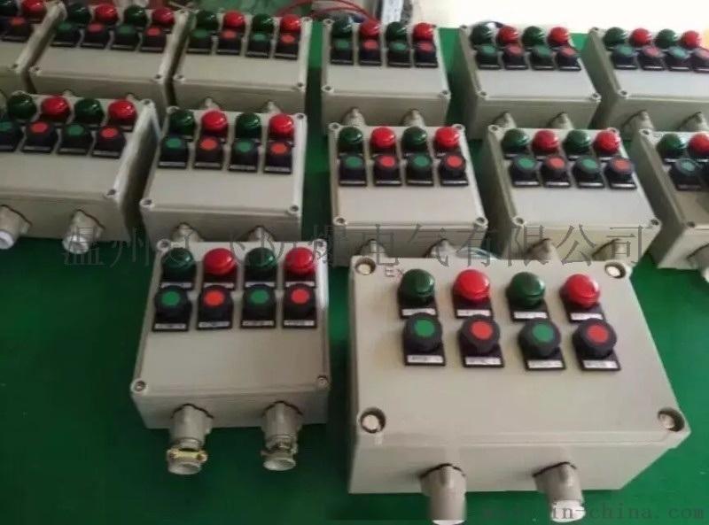 潛水泵防爆控制箱|防爆動力控制箱