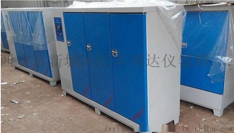 延安混凝土标养箱哪里可以买到13659259282