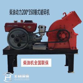 小型锤式破碎机 移动打砂机 厂家直销 可配两相电