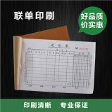 安阳记账凭证无碳联单单据印刷 开单本送货单三联定制