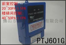 厂家直供高精度型泄压阀开关控制风压差传感器