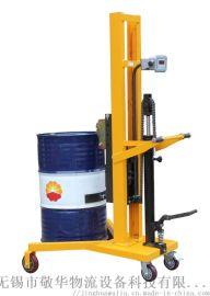 敬华物流设备液压油桶搬运车带称重DTF450C-1