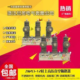ZW43A-13户外高压真空断路器