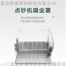 涉成华阳金融机具专用吸尘器 银行设备专用吸尘器