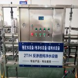 供应西安地区纯净水软化水设备电力锅炉用水设备