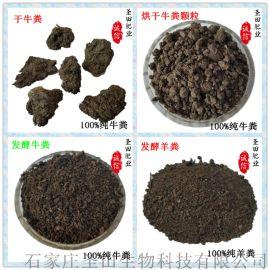 北京干羊粪报价 北京昌平牛粪发酵有机肥 顺义干鸡粪