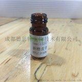 成都德思特生物 棕矢车菊素 18085-97-7