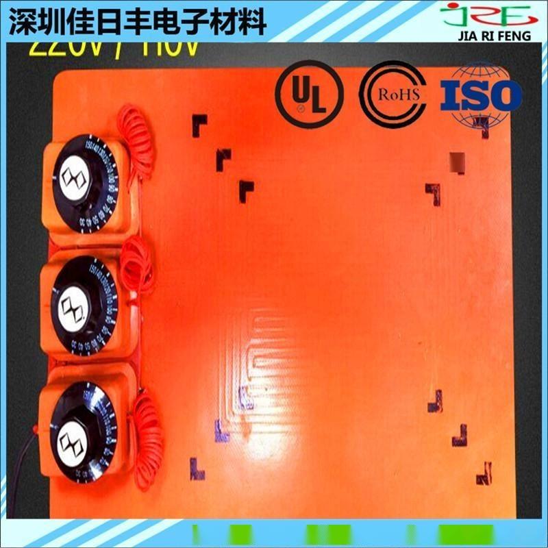 電熱板加熱板帶溫控可調溫3M矽膠加熱片手機平板拆屏分屏寶