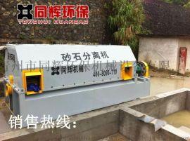 甘肃沙石分离机供应厂家 搅拌站滚筒型砂石分离机原理 混凝土回收设备