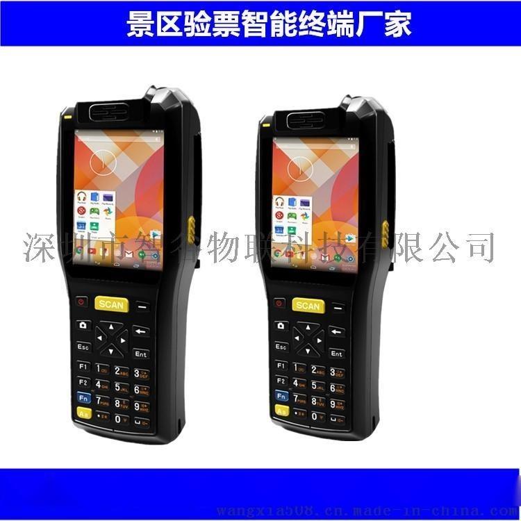 智谷联/ZKC3505 快递物流停车场  带打印安卓手持终端