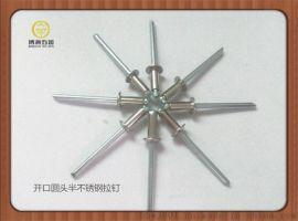 不锈钢抽芯铆钉|开口圆头半不锈钢抽芯铆钉