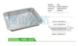 伟箔wb-322超大号一次性铝箔烧烤餐盒