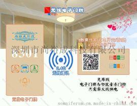 尚裕成-酒店智能显示无线电子门牌 铝合金材质无线电子门显门牌厂家