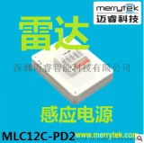 微波感應電源驅動一體化智慧照明控制開關LED照明開關MLC12C-P2D