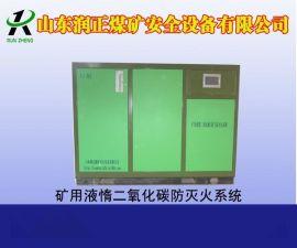 山东润正专业制造KYDM矿用液惰二氧化碳防灭火系统