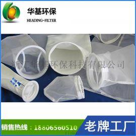 【华顶滤料】厂家直销尼龙液体过滤袋 液体滤袋 液体用过滤滤袋 水处理滤袋 锦纶单丝过滤袋