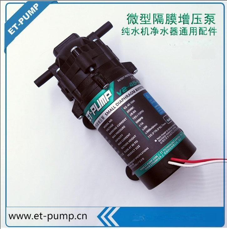 直流24V 超小體積增壓泵 50G反滲透隔膜泵 淨水器專用 通用規格