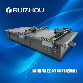 非经纬皮革切割机 非激光切割机 瑞洲皮革切割机