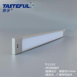 LED橱柜灯厂家定制定做超薄人体手扫感应灯衣柜展柜底感应橱柜灯
