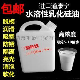 进口道康宁水溶性乳化硅油 润滑油 消泡剂 离型剂线油橡胶亮光油软化油