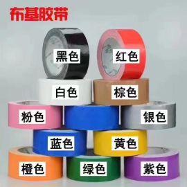 供應彩色布基膠帶 布紋膠帶 顏色多樣 耐高溫 不殘膠 廠家直銷