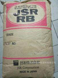 聚丁二烯TPE日本JSR RB840雾面剂 耐老化 高熔点126℃弹性体颗粒