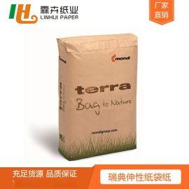 方底纸袋重型包装牛皮纸 瑞典伸性纸袋纸 全木浆伸性高透纸袋纸