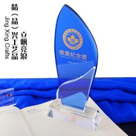 创意蓝白帆船水晶奖牌,比赛庆典颁奖礼品制作