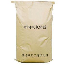 沈阳硅钢级氧化镁,高纯氧化镁
