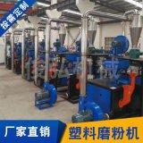 管材型材塑料粉碎機 塑料磨粉機批發 多用途塑料磨粉機