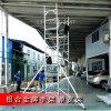 广州铝合金脚手架,快装式工作平台,室内外移动梯架,工厂直销
