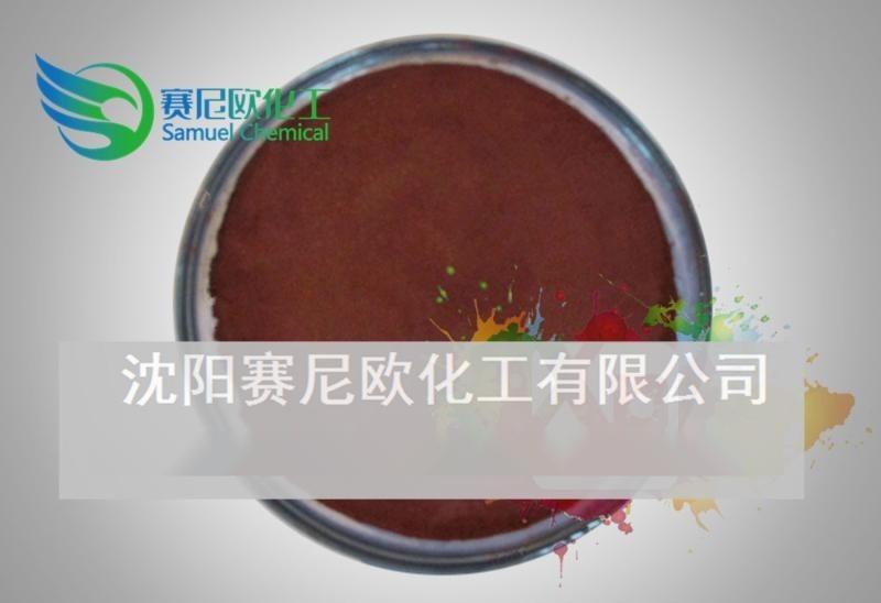 直接红棕RN 直接棕95 直接染料