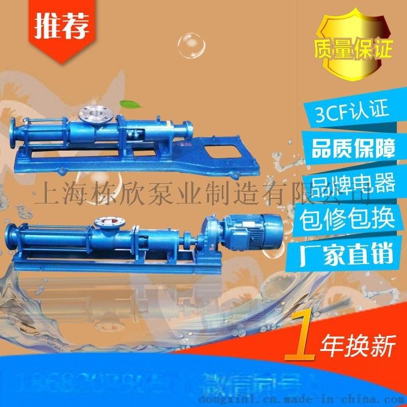 G型单螺杆泵G50-1
