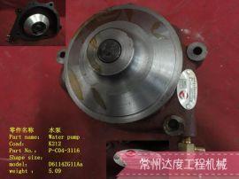 上柴发动机水泵D6114ZG11Aa
