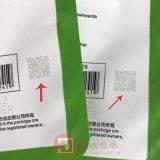 惠佳可变二维码防伪包装 复合包装袋铝箔包装袋