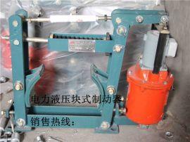 河南制动器厂家  电力液压块式制动器 小车刹车装置
