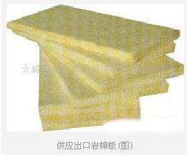 岩棉制品--玄武岩岩棉板
