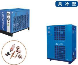 冷冻式压缩空气干燥机(风冷)