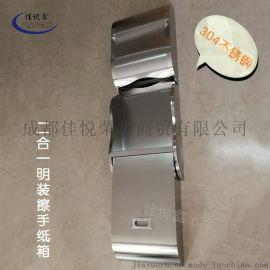不锈钢二合一明装壁挂式组合手纸箱附垃圾桶