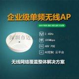 无线单频AP  酒店WiFi覆盖  智能认证