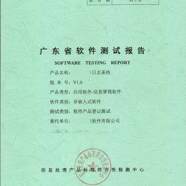 佛山 珠海软件产品测试报告可申请税务减免 驰丰一站式服务价格合理