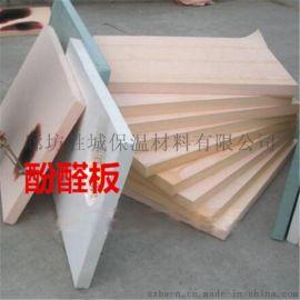 赤峰外墙保温酚醛防火保温板,批量生产