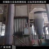 速進環保木碳廠  窯煙除塵器 淨化環保設備 集塵器廠家直銷