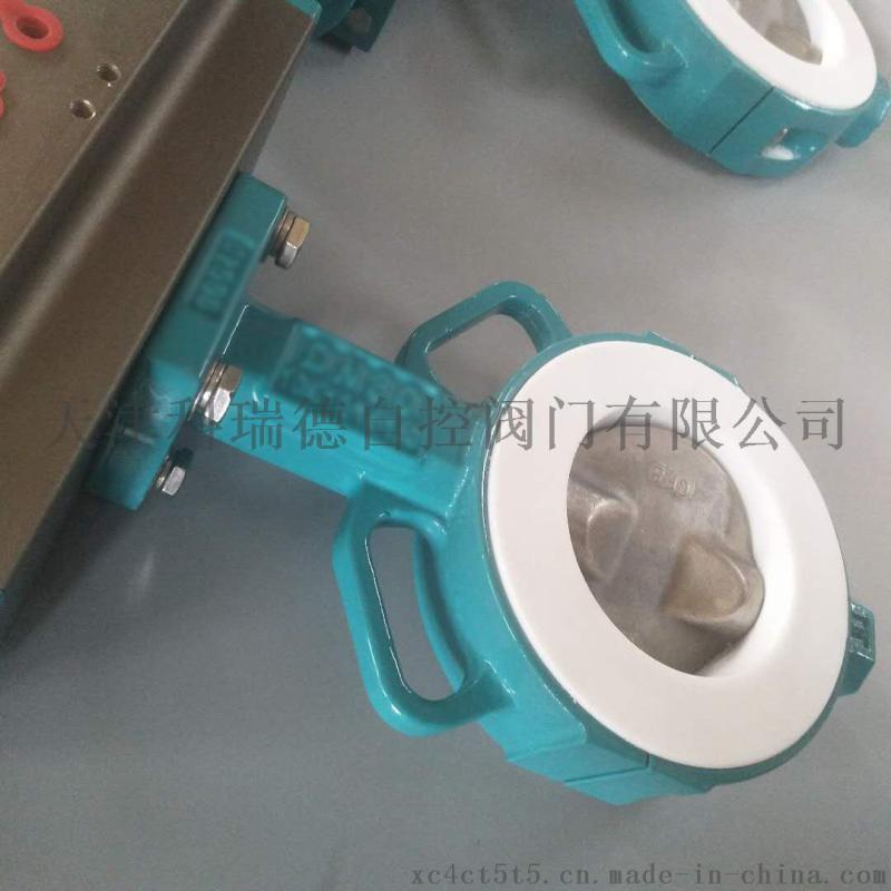 气动衬氟蝶阀铸钢PTFE全衬化工专用防腐阀门