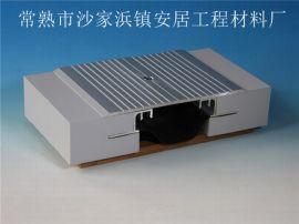 樓地面金屬型變形縫FM-樓地面變形縫-變形縫