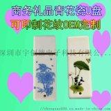 週年慶青花瓷商務禮品U盤高檔陶瓷三件套U盤