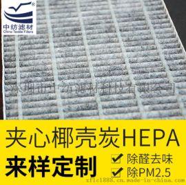 夹炭布熔喷无纺布 空气净化器滤网 复合滤网 除甲醛除异味