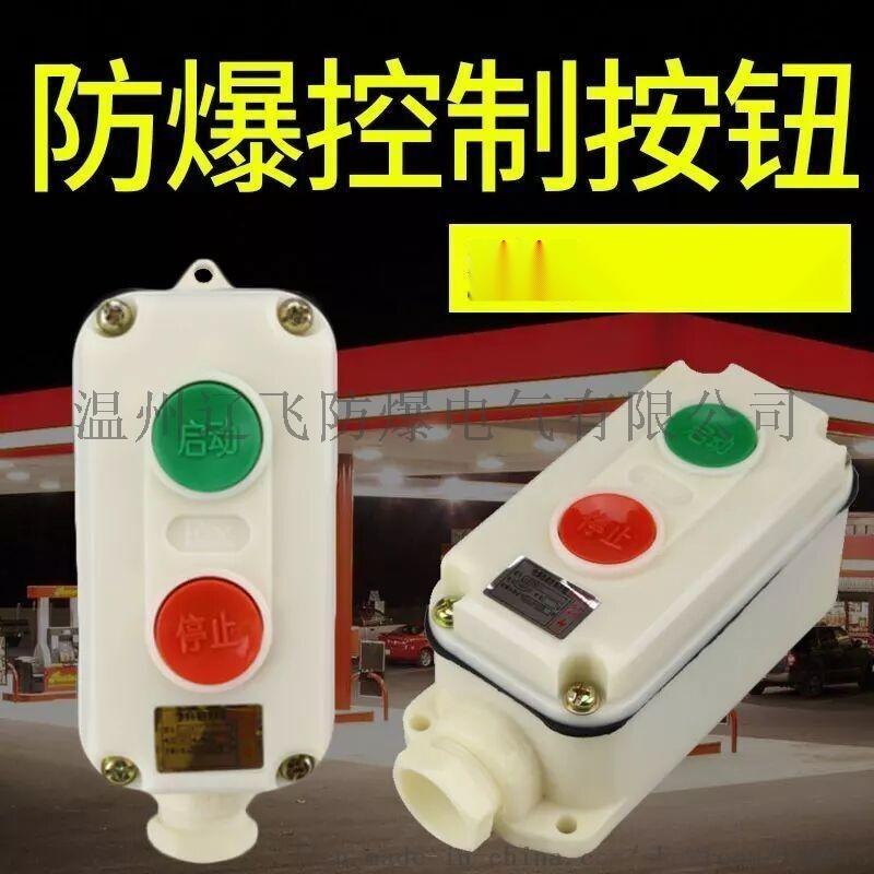 LA5821防爆防腐控制按鈕防爆控制按鈕